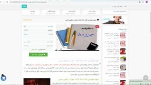 pdf جزوه نموداری نکات ادله اثبات دعوا در دعاوی مدنی