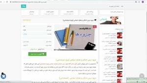 فایل جزوه درس احکام و معارف اسلامی (ویژه استخدامی)