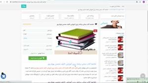 خلاصه كتاب مبانی برنامه ریزي آموزشی تالیف بهرام پور