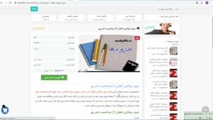 دانلود جزوه بزهکاری اطفال (1) عبدالحمید ناصر پور