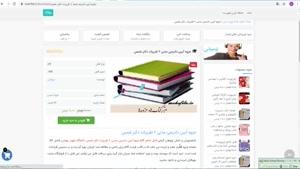 جزوه آیین دادرسی مدنی 2 دکتر شمس