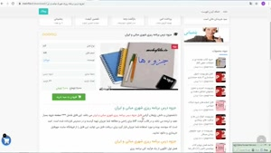 فایلجزوه درس برنامه ریزی شهری مبانی و ایران