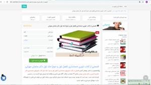 جزوه کتاب تئوری حسابداری (فصل اول و دوم) جلد اول دکتر مهرانی