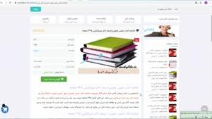 خلاصه کتاب شيمی عمومی (١) ترجمه دکتر ميرشکرايی 335 صفحه