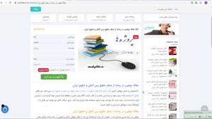 مقاله توهین در رسانه از منظر حقوق بین الملل و حقوق ایران