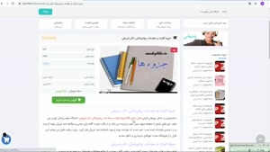 دانلودجزوه کلیات و مقدمات روانپزشکی دکتر شریفی