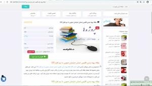 دانلود مقاله پهنه بندی اقلیمی استان خراسان جنوبی با نرم افزا