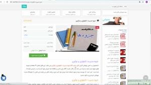 فایل pdf جزوه مدیریت تکنولوژی و نوآوری