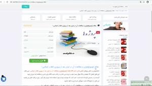 ژئومورفولوژی و مطالعات آن در ایران بعد از پیروزی انقلاب