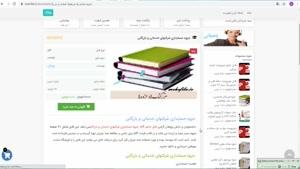 فایلجزوه حسابداري شرکتهاي خدماتی و بازرگانی