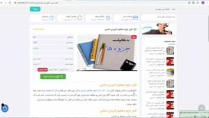 فایل های درسی ,علمی و آموزشی