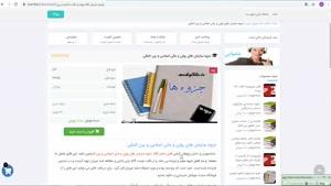 فایل جزوه سازمان های پولی و مالی اسلامی و بین المللی
