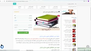 فایل جزوه درس جغرافیای شهری مبانی و ایران
