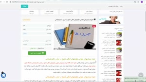 جزوه بیماریهای عفونی عفونتهای انگلی شایع در ایران