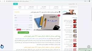 قانون رسیدگی به تخلفات رانندگی مصوب ۱۳۸۹ مجلس شورای اسلامی