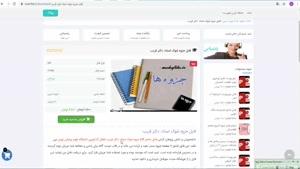 دانلود فایل جزوه شوك دکتر قریب