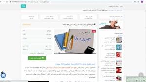 جزوه حقوق تجارت (1) دکتر ربیعا اسکینی 157 صفحهpdf