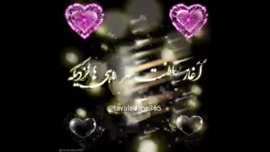 کلیپ تولدت مبارک مهر ماهی جدید/کلیپ تولد مهرماهی نزدیکه/کلیپ تبریک تولد