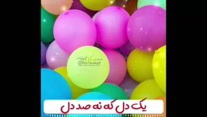 کلیپ تولدم مبارک شاد - خاص