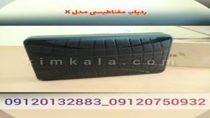 ردیاب مراقب از خودرو/09120132883/تامین امنیت خودرو