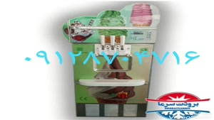 بستنی سازبرودت سرما
