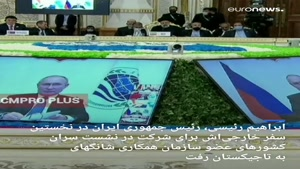 تایید سند عضویت ایران در سازمان همکاری شانگهای