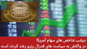 گزارش بازارهای جهانی-پنجشنبه 1 مهر 1400
