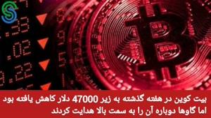 گزارش بازار های ارز دیجیتال- سه شنبه 16 شهریور 1400
