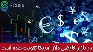 گزارش قبل بازار آمریکا- دوشنبه 29 شهریور 1400