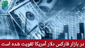 تحلیل تقویم اقتصادی- دوشنبه 29 شهریور 1400