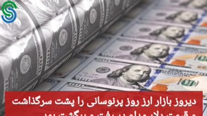گزارش و تحلیل طلا-دلار-چهارشنبه 24 شهریور 1400