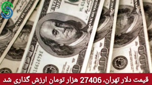 گزارش و تحلیل طلا-دلار- یکشنبه 28 شهریور 1400