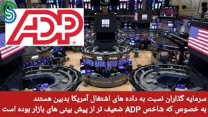 گزارش بازار های جهانی- پنجشنبه 11 شهریور 1400