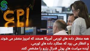 گزارش بازارهای جهانی-سه شنبه 23 شهریور 1400