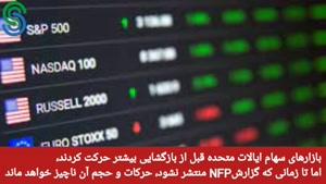 گزارش قبل بازار آمریکا- جمعه 12 شهریور 1400