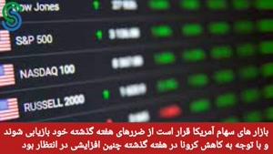 گزارش قبل بازار آمریکا- دوشنبه 22 شهریور  1400
