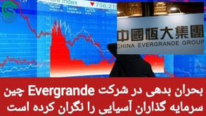 گزارش بازارهای جهانی-جمعه 26 شهریور 1400