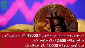 گزارش بازار های ارز دیجیتال-چهارشنبه 31 شهریور 1400