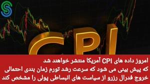 تحلیل تقویم اقتصادی_ سه شنبه 23 شهریور 1400