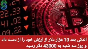 گزارش بازار های ارز دیجیتال- جمعه 19 شهریور 1400