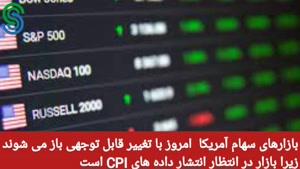 گزارش قبل بازار آمریکا- سه شنبه 23 شهریور 1400