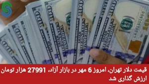 گزارش و تحلیل طلا-دلار- سه شنبه 6 مهر 1400