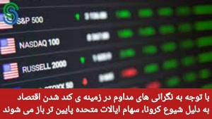 گزارش بازارهاگزارش قبل بازار آمریکا- چهارشنبه 17 شهریور  140