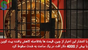 گزارش بازار های ارز دیجیتال- شنبه 3 مهر 1400