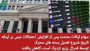 گزارش قبل بازار آمریکا- پنجشنبه 18 شهریور 1400