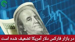 گزارش قبل بازار آمریکا- سه شنبه 30 شهریور 1400