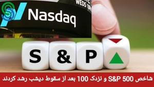 گزارش بازارهای جهانی--چهارشنبه 24 شهریور 1400