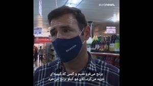 گرانی بی سابقه در ایران