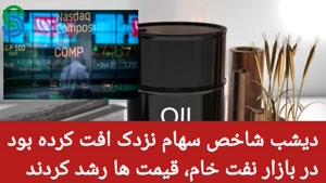 تحلیل تقویم اقتصادی_ سه شنبه 6 مهر 1400