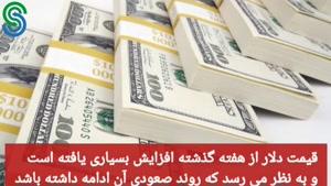 گزارش و تحلیل طلا-دلار- شنبه 20 شهریور 1400